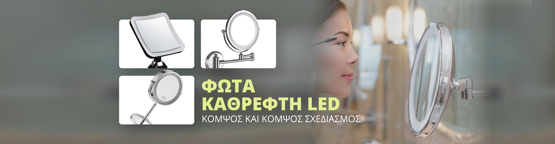 mirror-lights-gr